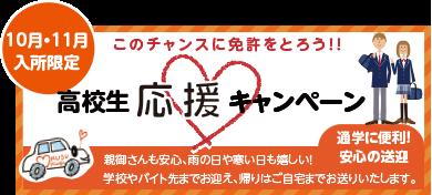 『10月・11月入所限定』高校生応援キャンペーン!!